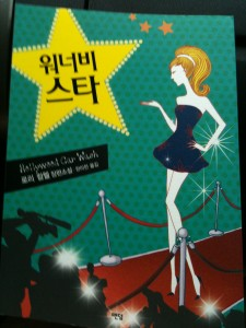 Here's a Korean translation of my novel.  Am I going to make a website for this version too?  No, I am not.